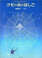 ピアノのためのポエジー クモの糸のはしご