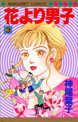 花より男子 3 (マーガレットコミックス)の詳細を見る