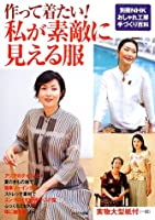 作って着たい!私が素敵に見える服 (別冊NHKおしゃれ工房―手づくり百科)