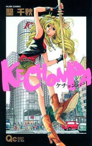 KECHONPA (クイーンズコミックス)