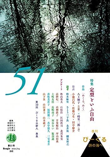 季刊びーぐる(51号)