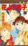 花より男子 32 (マーガレットコミックス)