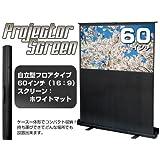 フロアスクリーン 60インチ(16:9)/コンパクト収納/60インチ/自立型/WJ-SGS9601