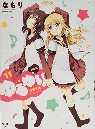 ゆるゆり 11 (IDコミックス 百合姫コミックス)