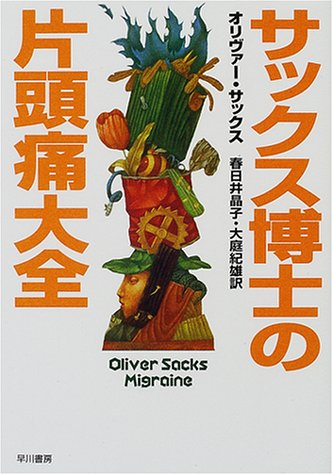 サックス博士の片頭痛大全 (ハヤカワ文庫NF)