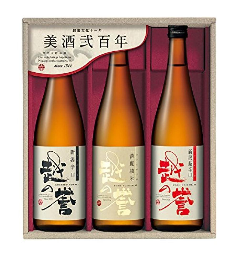 異形市長感度原酒造 越の誉 彩 T-30 飲み比べセット [ 日本酒 720ml×3本 ]