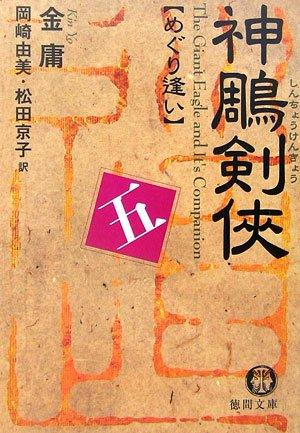 神雕剣侠〈5〉めぐり逢い (徳間文庫)の詳細を見る