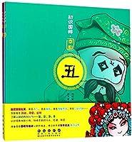 初识国粹:京剧(套装共4册)