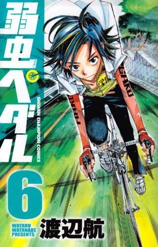 弱虫ペダル 6 (少年チャンピオン・コミックス)の詳細を見る