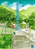 海街diary: 陽のあたる坂道 (3) (フラワーコミックス)