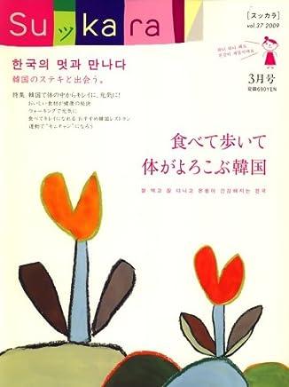 月刊 SuッKara (スッカラ) 2009年 03月号 [雑誌]