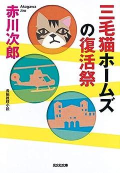 三毛猫ホームズの復活祭 (光文社文庫 あ 1-183)