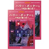 Harry Potter and the Order of the Phoenix, Japanese Translated Edition by J K Rowling; Yu?ko Matsuoka(2004-09-01)