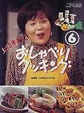 上沼恵美子のおしゃべりクッキング (6) (Gakken hit mook)