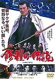 修羅の伝説[DVD]