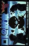 ロトの紋章―ドラゴンクエスト列伝 (10) (ガンガンコミックス)