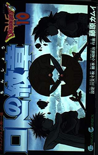 ロトの紋章―ドラゴンクエスト列伝 (10) (ガンガンコミックス)の詳細を見る