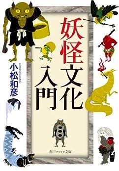 [小松 和彦]の妖怪文化入門 (角川ソフィア文庫)