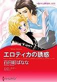 エロティカの誘惑 (ハーレクインコミックス)