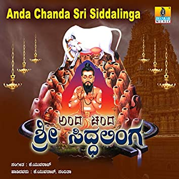 Anda Chanda Sri Siddhalinga
