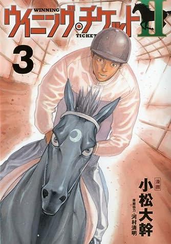 ウイニング・チケット2(3) (ヤンマガKCスペシャル)