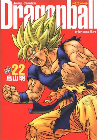 DRAGON BALL 完全版 22 (ジャンプコミックス)