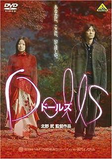Dolls[ドールズ] [DVD]