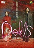 Dolls[DVD]