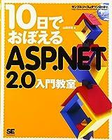 10日でおぼえるASP.NET 2.0 入門教室 (10日でおぼえるシリーズ)