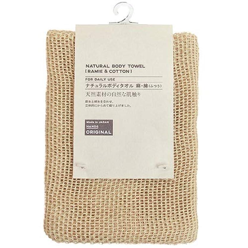 香ばしい乳白ハイライト東急ハンズオリジナル ナチュラルボディタオル 麻?綿(ふつう)