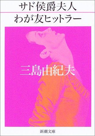 サド侯爵夫人・わが友ヒットラー (新潮文庫)