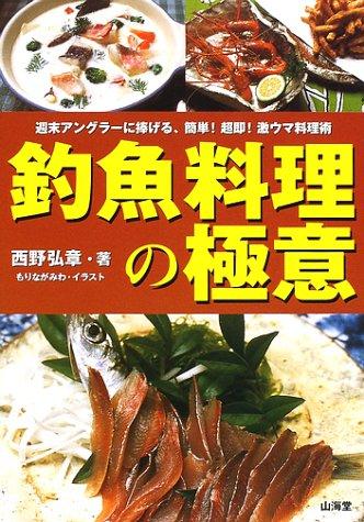 釣魚料理の極意―週末アングラーに捧げる、簡単!超即!激ウマ料理術