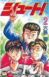 シュート!(2) (週刊少年マガジンコミックス)