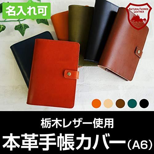 ジーンズ(栃木レザー) 手帳カバー(A6サイズ) 【ディープグリーン】