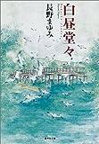 白昼堂々 (凜一シリーズ) (集英社文庫)