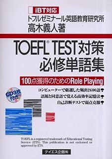 TOEFL TEST対策必修単語集iBT対応―100点獲得のためのRole Playing