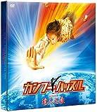 カンフーハッスル 達人之素[DVD]