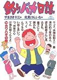 釣りバカ日誌(14) (ビッグコミックス)