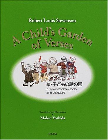 続・子どもの詩の園の詳細を見る