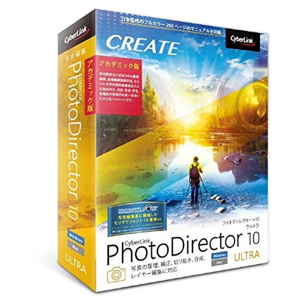 核ストライプ化学者サイバーリンク PhotoDirector 10 Ultra アカデミック版