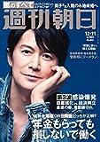 週刊朝日 2020年 12/11 号【表紙:福山雅治】 [雑誌]