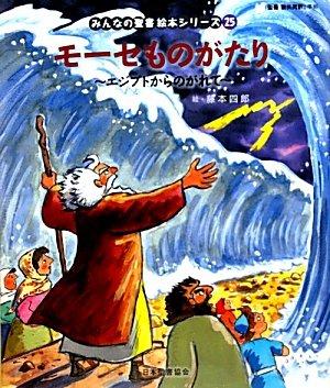 モーセものがたり(旧約聖書)—エジプトからのがれて (みんなの聖書・絵本シリーズ)