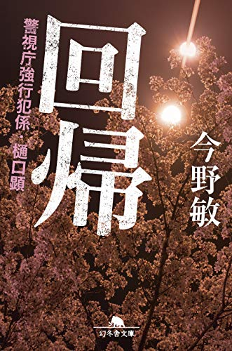 回帰 警視庁強行犯係・樋口顕 (幻冬舎文庫)