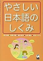 やさしい日本語のしくみ