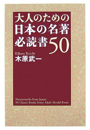 大人のための日本の名著 必読書50の詳細を見る
