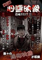 実録!!心霊映像 恐怖BEST II [DVD]