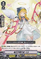 ヴァンガード V-EB03/035 要の守護天使 ベカ (C コモン) エクストラブースター第3弾 ULTRARARE MIRACLE COLLECTION