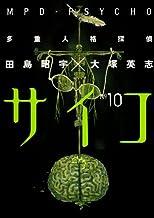 表紙: 多重人格探偵サイコ(10) (角川コミックス・エース) | 田島 昭宇×大塚 英志