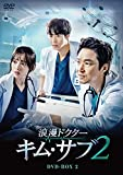 浪漫ドクター キム・サブ2 DVD-BOX2[DVD]