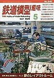 鉄道模型趣味 2020年 05 月号 [雑誌]